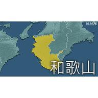 最新 和歌山 者 県 情報 コロナ 感染