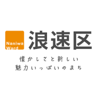 大阪市浪速区 10 万円給付